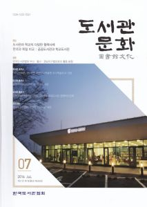 ZS Bibliothek Kultur aus Südkorea - Titelblatt Web